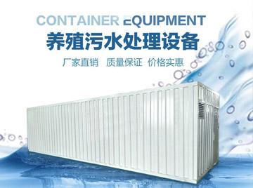山东养殖一体化污水处理设备