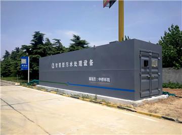 河南高速生活一体化污水处理设备