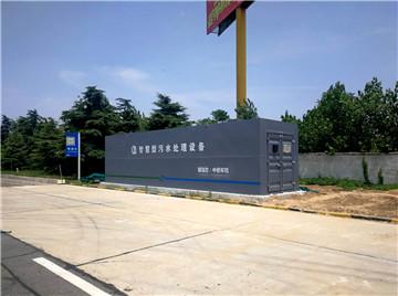 连霍高速污水处理设备
