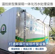 医院一体化污水处理设备图片
